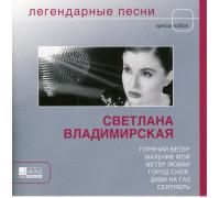 Светлана Владимирская – Легендарные Песни