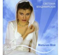 Светлана Владимирская – Мальчик Мой