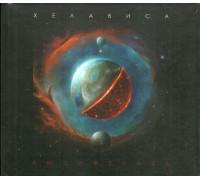Хелависа – Люцифераза (Deluxe Edition)