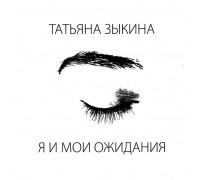 Татьяна Зыкина – Я И Мои Ожидания