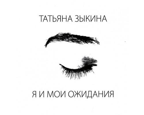 Татьяна Зыкина – Я И Мои Ожидания (Limited Edition)