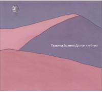 Татьяна Зыкина – Другая Глубина