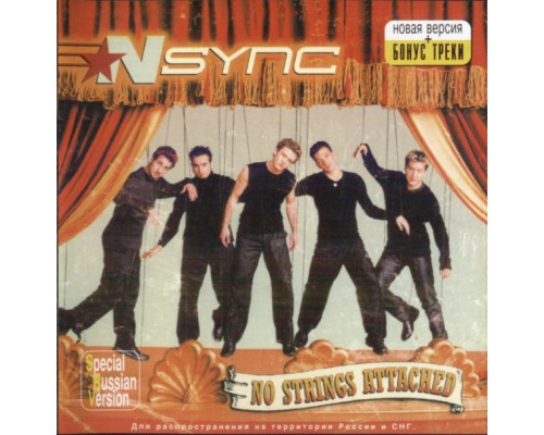 NSYNC ‎– No Strings Attached