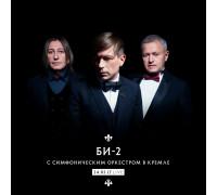 Би-2 – Би-2 с симфоническим оркестром в Кремле (Live) (DVD + 2CD)