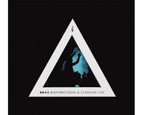 Би-2 – #16плюсTour @ Stadium Live (DVD+CD)