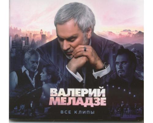 Валерий Меладзе – Все Клипы