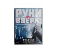 Руки Вверх! 3 часа драйва! Arena Moscow Live!
