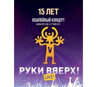 Руки Вверх - 15 лет Юбилейный концерт