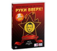 Руки вверх - Открой мне дверь! (DVD + MP3)