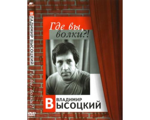 Владимир Высоцкий - Где вы, волки?!