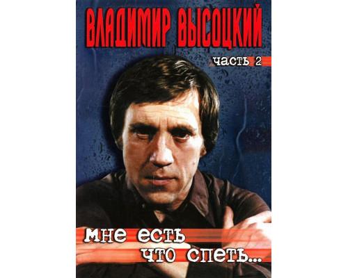Владимир Высоцкий – Мне Есть Что Спеть... Часть 2