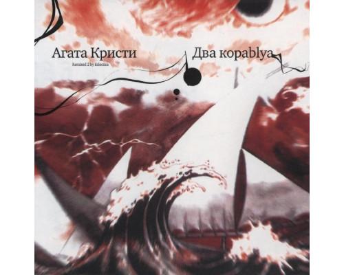 Агата Кристи – Два Кораblya (Remixed 2 By Eclectica) LP