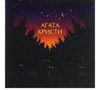 Агата Кристи – Чудеса LP