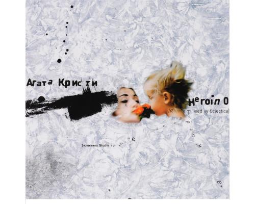 Агата Кристи – Heroin 0 Remixed LP