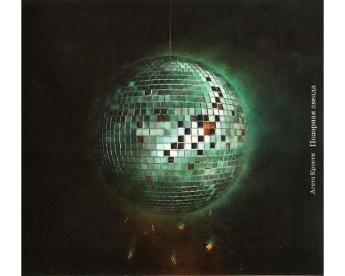 Агата Кристи – Позорная Звезда LP