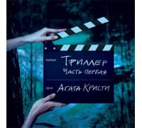 Агата Кристи – Триллер Часть 1 LP