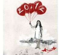 Алиса – 20.12 LP
