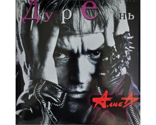 Алиса – Дурень LP