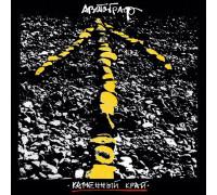 Автограф – Каменный Край (Прозрачный винил) LP