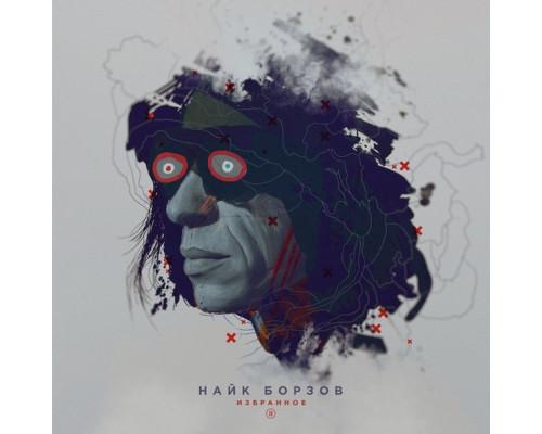 Найк Борзов – Избранное II LP