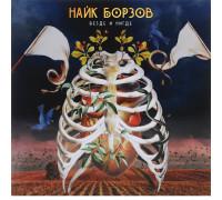 Найк Борзов – Везде И Нигде LP