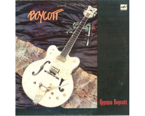 Boycott – Группа Boycott LP