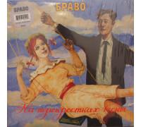 Браво – На Перекрестках Весны (Голубой винил) LP