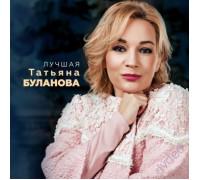 Татьяна Буланова – Лучшая (Limited Edition, Blue Vinyl) LP