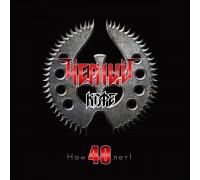 Чёрный Кофе – Нам 40 лет! LP