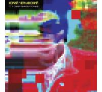 Юрий Чернавский – По Ту Сторону Банановых Островов (Limited Edition) 2LP