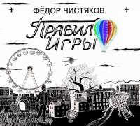 Фёдор Чистяков – Правило Игры 2LP