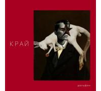 Дельфин - Край LP