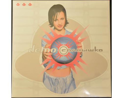 Demo – Солнышко LP