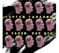 Сергей Галанин (СЕРЬГА) – Я Такой, Как Все LP