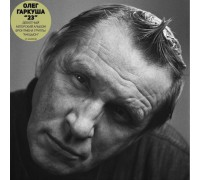 Олег Гаркуша – 23 LP