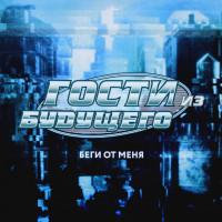 Гости Из Будущего – Беги От Меня (Limited Edition) (Мраморно-синий винил) LP