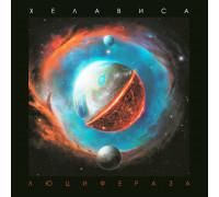 Хелависа – Люцифераза LP