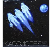 Кассиопея – Земля-Луна-Транзит LP