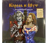 Король И Шут – Акустический Альбом (Limited Edition, Red Splatter «Граф» Vinyl) 2LP