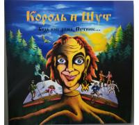 Король И Шут – Будь Как Дома, Путник... (Limited Edition, Black Vinyl) 2LP