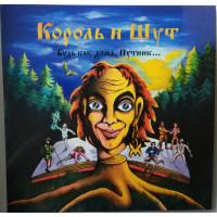 """Король И Шут – Будь Как Дома, Путник... (Limited Edition, Orange-Blue split """"Кукольный Театр"""") 2LP"""