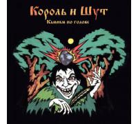 Король И Шут – Камнем По Голове (Limited Edition, Black Vinyl) 2LP