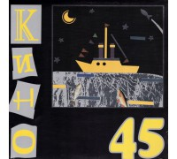 Кино – 45 LP