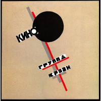 Кино – Группа Крови (Limited Edition, Special Edition) LP