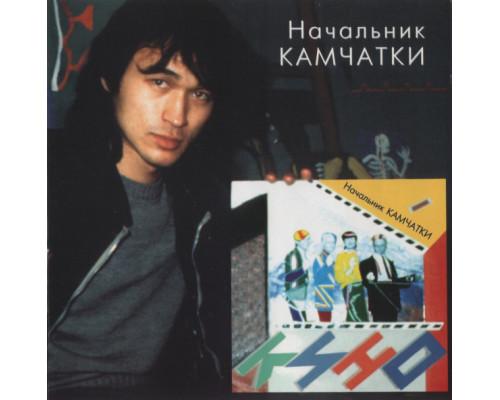 Кино – Начальник Камчатки LP