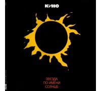 Кино – Звезда По Имени Солнце LP