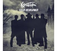 Крематорий – Люди-Невидимки LP