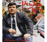 Михаил Круг – Жиган-Лимон LP