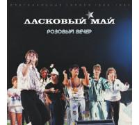 Ласковый Май – Розовый Вечер LP