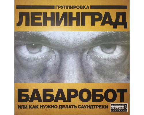 Ленинград – Бабаробот Или Как Нужно Делать Саундтреки LP
